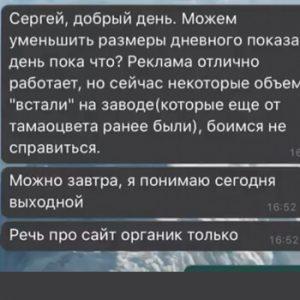отзыв яндекс директ