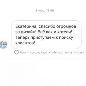 ведение инстаграм отзыв