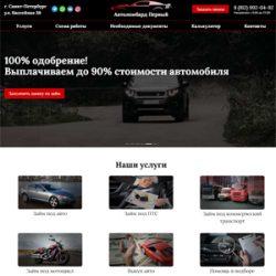 Создание и продвижение авто сайтов