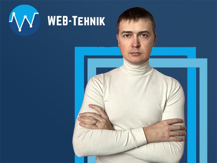 веб-техник