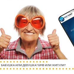 Бабушка или девушка? Жигули или БМВ?