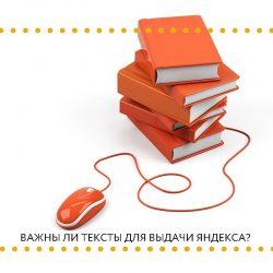 Важны ли тексты для попадания в ТОП Яндекса?